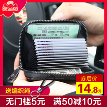 Leather card bag men's multi-card ID card large-capacity bank card holder simple small women's anti-theft card sets