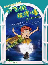 小飞侠彼得·潘 中国儿童艺术剧院儿童剧