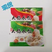 速冻生制品包装 面点包子饺子袋定制 袋子 速冻水饺包装 饺子袋图片