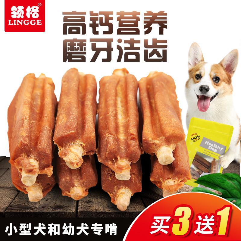 狗狗磨牙棒幼犬狗零食领格耐咬补钙除口臭中小型大型犬金毛狗骨头