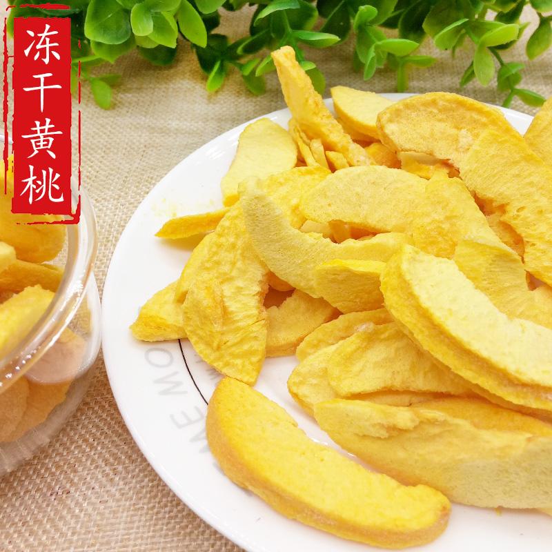 冻干黄桃脆片  桃干 水果干 综合蔬果干 健康休闲食品 办公室零食