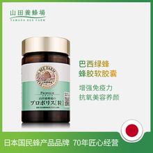 日本山田养蜂场蜂胶丸巴西绿蜂软胶囊增强原装 进口天然正品 免疫力