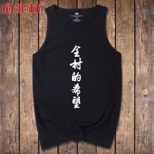 全村的希望文字恶搞背心男夏季中国风无袖t恤坎肩夏装健身夏装潮图片