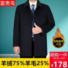 爸爸冬装 富贵鸟加绒加厚羊毛呢子大衣男中老年翻领羊绒外套中长款