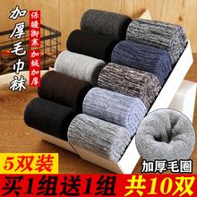 袜子男女秋冬季棉袜中筒袜长袜加厚棉袜毛圈袜冬天加绒保暖毛巾袜