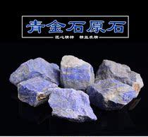 青金石天然阿富汗原石毛料切割料练手雕刻料饰品料矿物石摆件