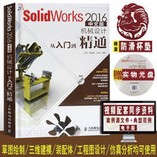 Solidworks Tutorials Books Chinese Edition Solidworks 2016 Getting