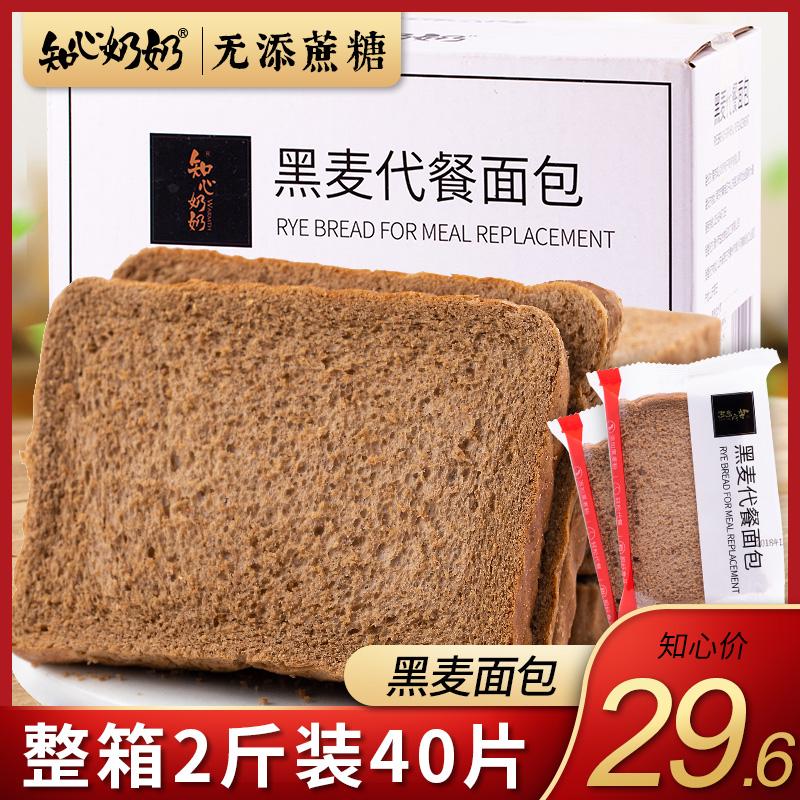 黑麦全麦面包代餐无糖精低0粗粮脂肪热量早餐整箱健身吐司零食品