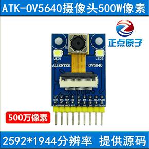正点原子OV5640摄像头模块+FPC排线和转接板 500W像素送STM32资料
