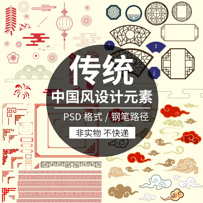 中国风中式传统边框纹理祥云灯笼标签窗户装饰设计元素PS背景素材