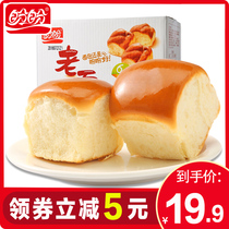 Panpan old bread 930g breakfast bread food hand tear snack soft bread dessert small cake box nutrition