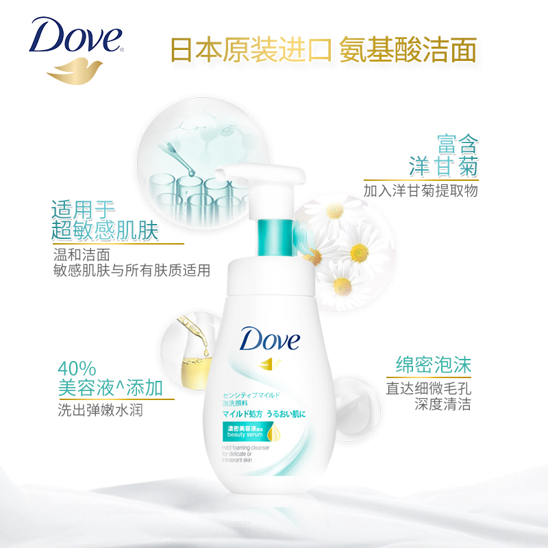Dove/多芬日本进口敏感肌氨基酸洁面慕斯洗面奶160ml*2温和不刺激