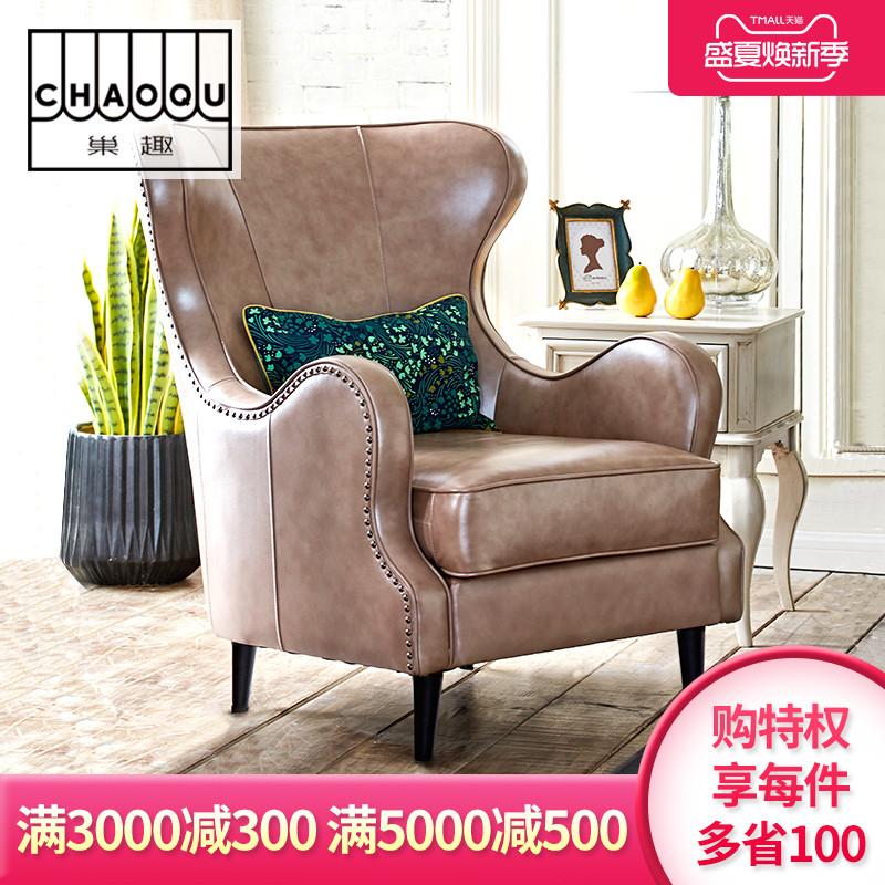 巢趣1SF19沙发椅