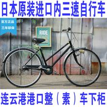 日本原装二手进口金典内三速自行车男女款 26寸27寸包邮 免运费