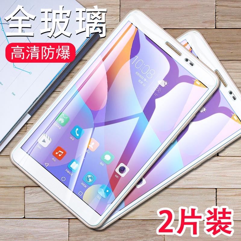 华为荣耀平板2钢化玻璃膜8英寸电脑JDN-W09/AL00手机防爆贴膜_130x130.jpg