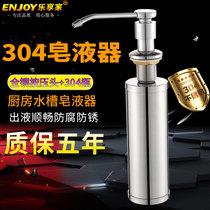 不锈钢按压瓶瓶子304皂液器厨房水槽用洗洁精洗菜盆按压器