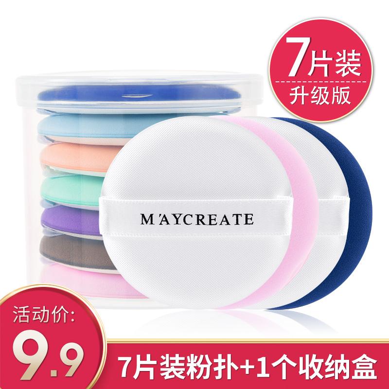 7片装 气垫粉扑BB化妆棉海绵散粉通用干湿两用化妆工具葫芦美妆蛋