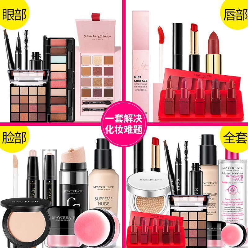 化妆品套装彩妆盒全套组合初学者眼影美妆女学生新手眼部淡妆正品