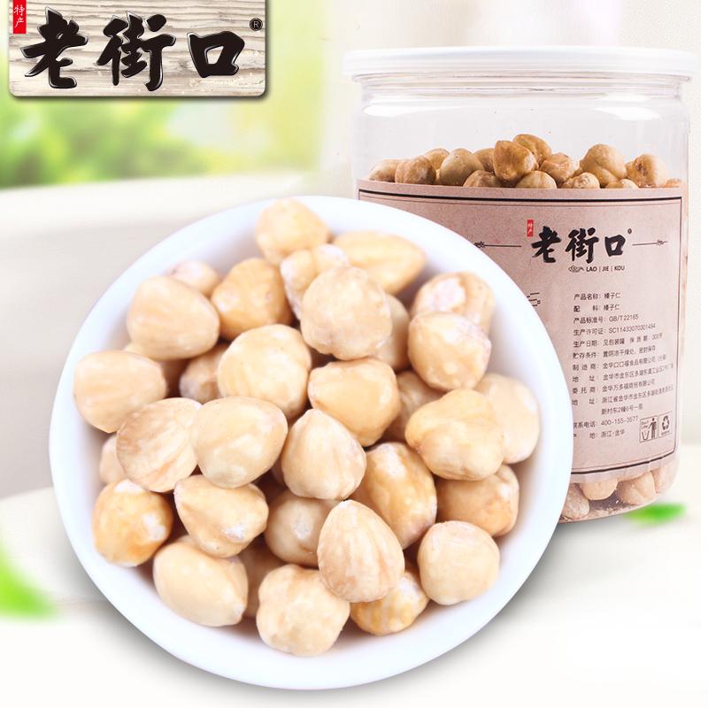 【老街口-原味榛子仁400g】孕妇零食无壳原味坚果干果烘焙罐装