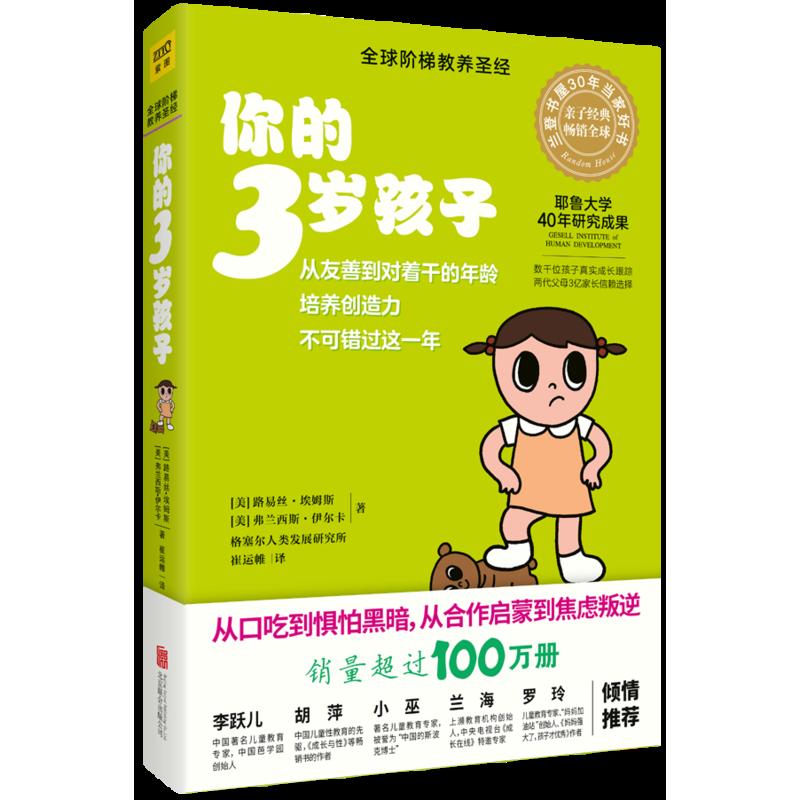 【北京联合出版公司】你的3岁孩子(全新升级版)  从喜欢合作到焦虑叛逆 关于3岁孩子的一切,尽在本书 教养育儿 当当网cx