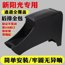 阳光扶手箱日产尼桑新阳光手扶箱16款原装汽车中央扶手箱阳光专用