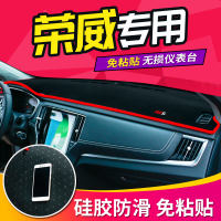 Roewe 350 modified RX5 dedicated RX3/I6 instrument panel light pad E550S sunscreen 360 decorative accessories