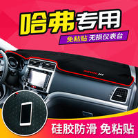 Haval h6 center console sunscreen Harvard H2S special decoration H1 sports version H4 sun dashboard light pad