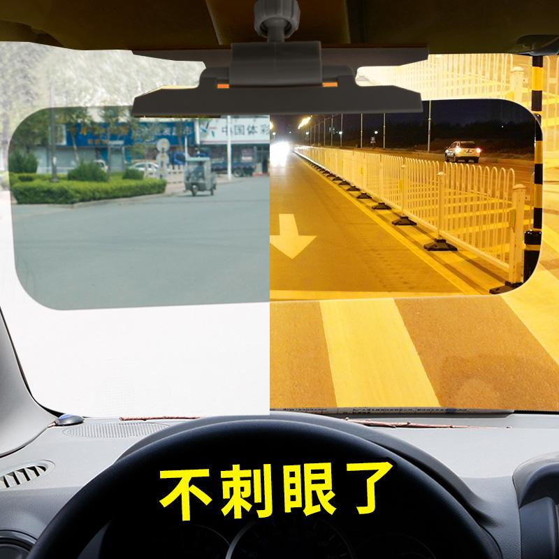 汽车防远光灯神器防炫目日夜两用克星太阳镜护目镜眼镜遮光遮阳狗