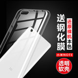 Silica gel MI NOTE mobile phone case transparent anti-falling sleeve ultra-thin soft gel case protective sleeve XIAO MI full-enclosed case steel film protective sleeve simple TPU