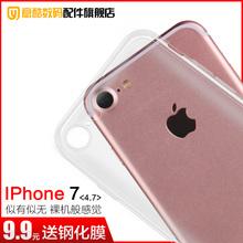 iPhone7手机壳保护套IPHONE 7plus硅胶苹果8透明7超薄全包软外壳