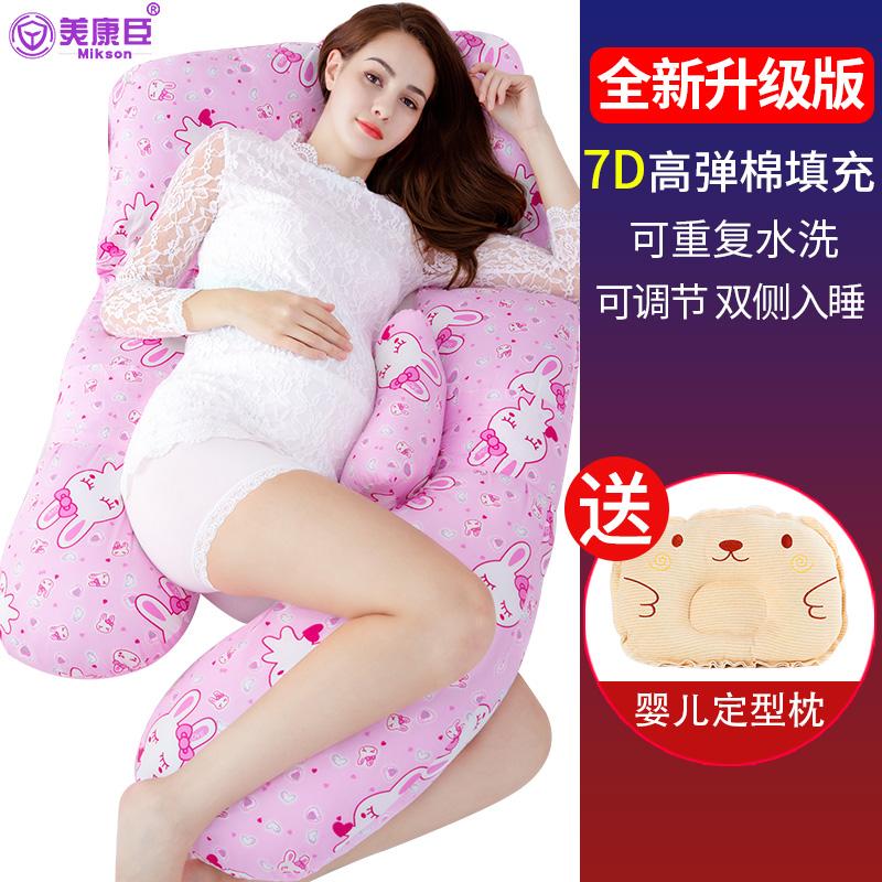 孕妇枕头护腰侧睡枕睡觉侧卧抱枕托腹孕妇靠枕用品U型多功能睡枕