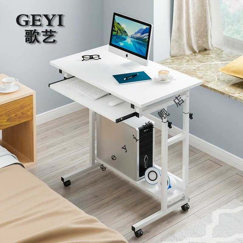 电脑台式桌可升降书桌移动电脑桌简易家用床边经济型笔记本学习桌
