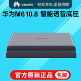 Huawei/Huawei Tablet M6 10, 8-inch Smart Voice Base