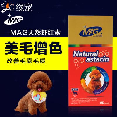 宠物美毛狗狗海藻粉英国MAG虾红素60片泰迪专用贵宾增色亮毛