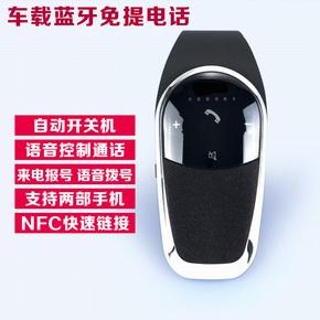 车载蓝牙免提电话系统遮阳板蓝牙语音拨号自动开机来电报号一托二