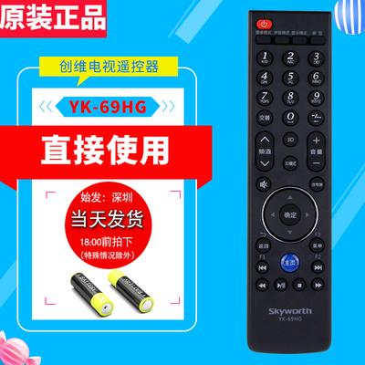 原装创维3D液晶电视遥控器 YK-69HG通用69JG/HB/JE 42/47/55E615L品牌排行榜