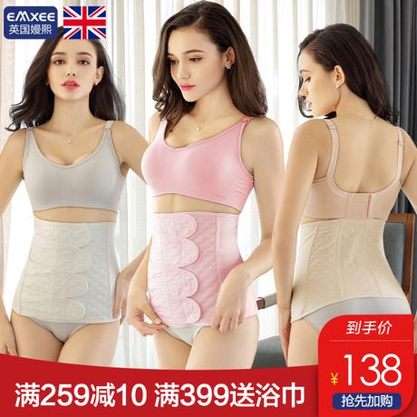 嫚熙孕妇产后收腹带夏季超薄透气顺产剖腹产产妇塑身衣束缚带
