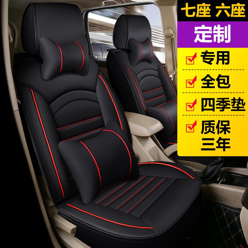 汽车座套七座专用四季全包S1宝骏730荣光V风光580五菱宏光S皮坐垫