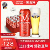 奥丁格5,0啤酒德国进口500mL*24听罐拉格窖藏大麦黄啤清爽整箱装