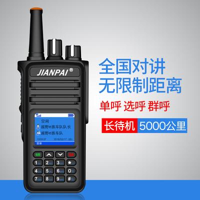 全国对讲机 4G对讲机 户外自驾游天翼电信民用对讲器 无限制距离