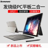 Lenovo/联想 Miix520 i7四核八线程PC平板二合一笔记本电脑超极本