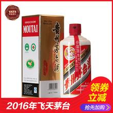 华致酒行 贵州茅台2016年53度飞天茅台 500ml 酱香白酒 送礼盒