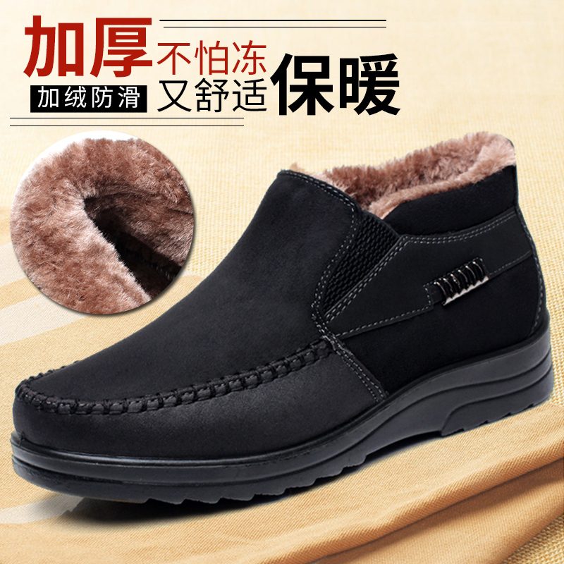 男老年棉鞋
