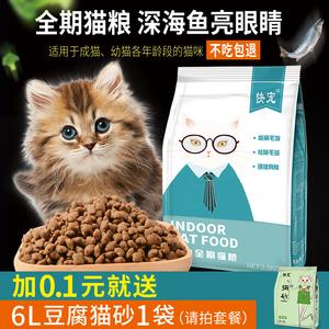 猫粮天然粮成猫幼猫专用粮深海鱼三文鱼肉味增肥发腮老年猫食5斤
