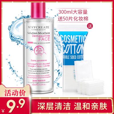 卸妆水 脸部温和深层清洁脸部 保湿眼唇卸妆油卸妆乳液学生款
