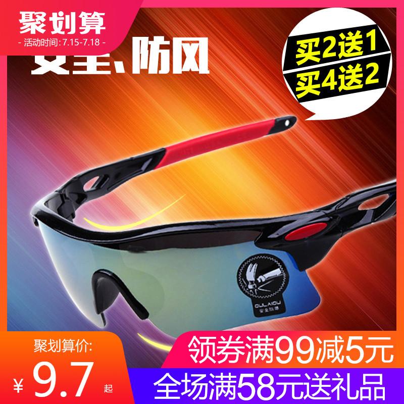 Защитные очки от ветра Артикул 43860173491