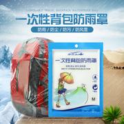 一次性背包防雨罩 双肩包户外登山包书包防水罩套防尘罩20-55升内