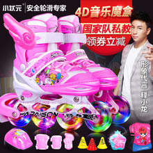 Xiao Zhuangyuan skates children's complete set of male and female roller skates straight row wheel beginners 3-5-6-8-10 years old