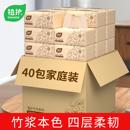 植护抽纸40包竹浆本色纸巾餐巾纸擦手纸卫生纸家用整箱实惠装包邮