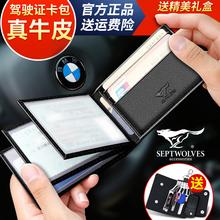 七匹狼驾驶证皮套男卡包大容量多功能小真皮男士证件位套驾照钱包